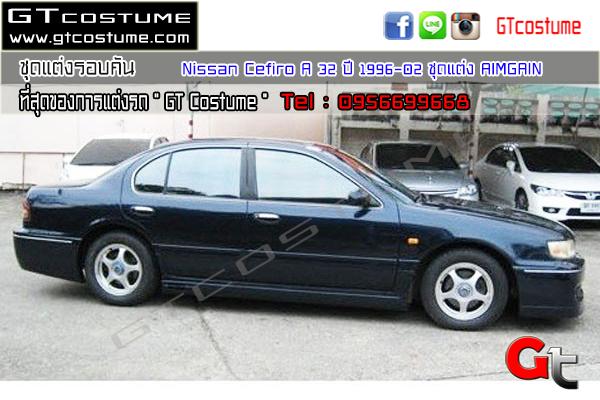 แต่งรถ NISSAN Cefiro A 32 ปี 1996-2002 ชุดแต่ง AIMGAIN