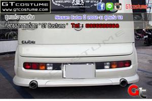 gtcostume Nissan Cube ปี 2002-11 ชุดแต่ง V2 2