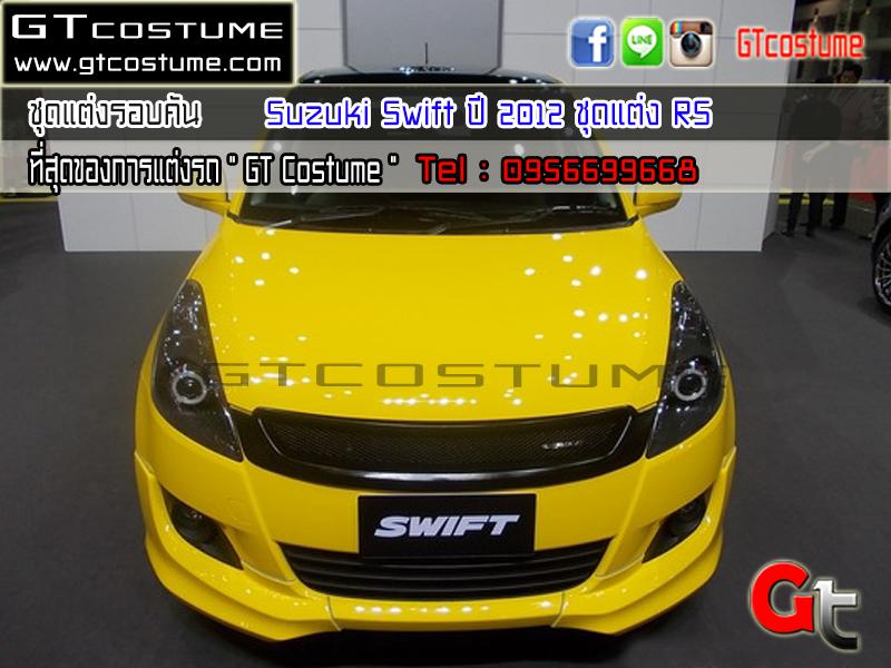 แต่งรถ SUZUKI swift 2012 ชุดแต่ง RS