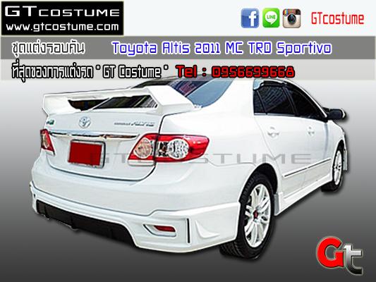 แต่งรถ TOYOTA Altis ปี 2011 MC ชุดแต่ง TRD Sportivo