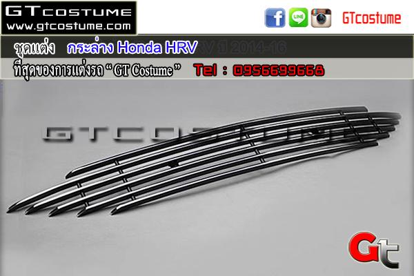 แต่งรถ Honda HRV ปี 2014-2016 กระจัง V3