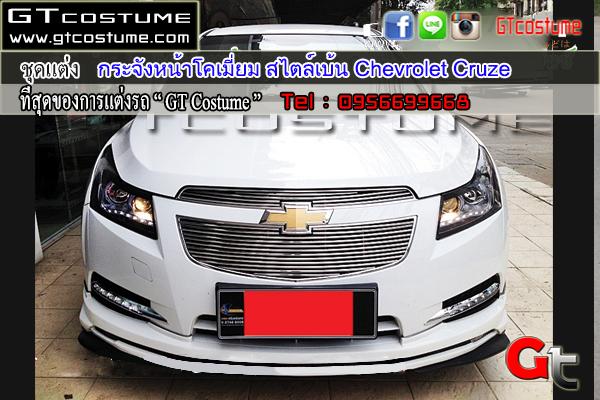 กระจังหน้า chevrolet กระจังหน้าโคเมี่ยม-สไตล์เบ้น-Chevrolet-Cruze