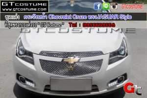 กระจังหน้า-Chevrolet-Cruze-ทรงJAGUAR-Style