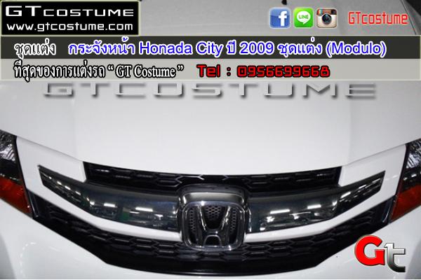 แต่งรถ Honda City ปี 2009 กระจังหน้า Modulo