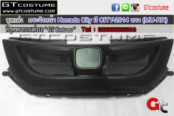 แต่งรถ Honda City 2014 กระจังหน้า Mugen RR