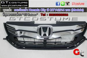 กระจังหน้า-Honada-City-ปี-CITY-2014-ทรง-(Modulo)