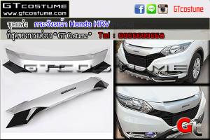 กระจังหน้า-Honda-HRV--ราคา6500