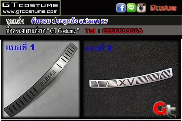 แต่งรถ Subaru XV กันรอยหลัง