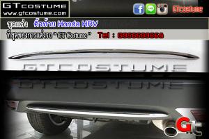 คิ้วท้าย-Honda-HRV-ปี-2014-16ราคา350
