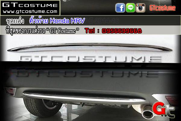 แต่งรถ Honda HRV ปี 2014-2016 คิ้วท้าย