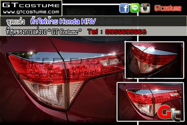 แต่งรถ Honda HRV ปี 2014-2016 คิ้วไฟท้าย