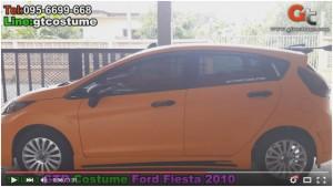 ชุดแต่งรอบคัน Ford Fiesta 2010-2014 ชุดแต่ง GT Costume 2