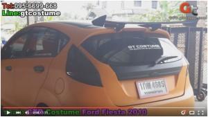 ชุดแต่งรอบคัน Ford Fiesta 2010-2014 ชุดแต่ง GT Costume 3