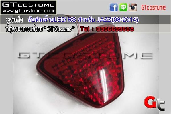 แต่งรถ Honda JAZZ 2008-2014 ไฟทับทิมท้าย LED RS