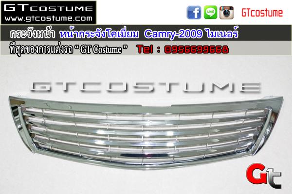 แต่งรถ Toyota Camry MC ปี 2009 กระจังหน้า โครเมี่ยม