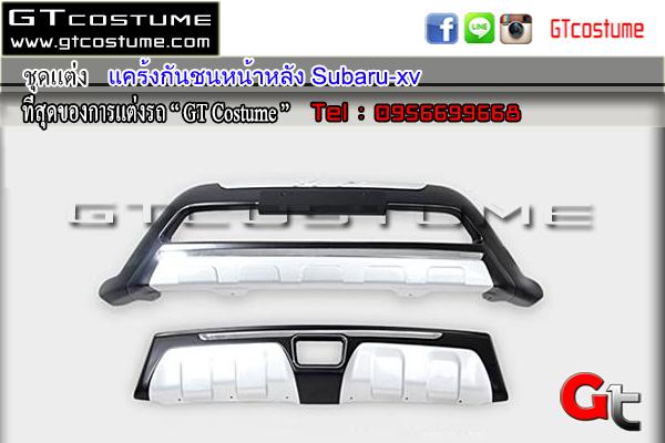 แต่งรถ Subaru XV แคร้งกันชน หน้า หลัง