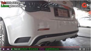แต่งรถ Chevrolet Cruze 2013 ชุดแต่งรอบคัน โดย GT Costume 11