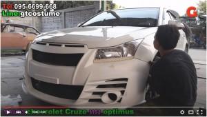 แต่งรถ Chevrolet Cruze 2013 ชุดแต่งรอบคัน โดย GT Costume 2