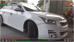 แต่งรถ Chevrolet Cruze 2013 ชุดแต่งรอบคัน โดย GT Costume 3