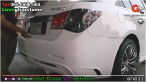 แต่งรถ Chevrolet Cruze 2013 ชุดแต่งรอบคัน โดย GT Costume 5