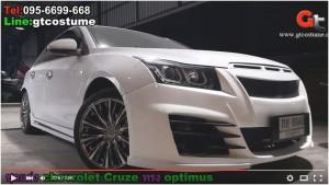 แต่งรถ Chevrolet Cruze 2013 ชุดแต่งรอบคัน โดย GT Costume 7