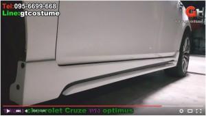 แต่งรถ Chevrolet Cruze 2013 ชุดแต่งรอบคัน โดย GT Costume 8