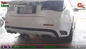 แต่งรถ Chevrolet Cruze 2013 ชุดแต่งรอบคัน โดย GT Costume 9