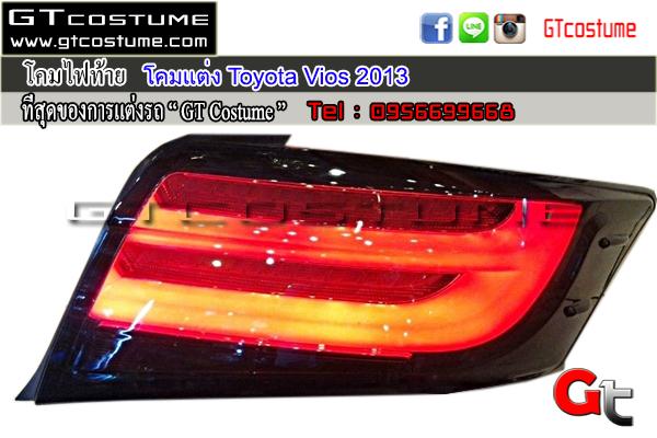 แต่งรถ Toyota Vios 2013 โคมไฟท้ายแต่ง V1