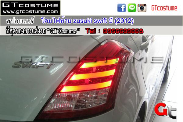 แต่งรถ Suzuki Swift ปี 2012-2015 โคมไฟท้ายแต่ง