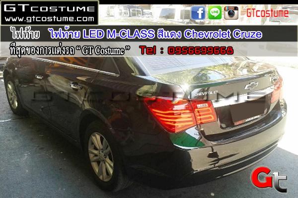 แต่งรถ Chevrolet Cruze โคมไฟท้ายแต่ง Benz