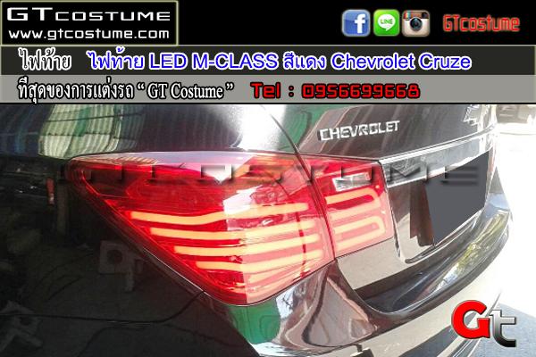 โคมไฟท้ายแต่ง ไฟท้าย LED M CLASS สีแดง Chevrolet Cruze