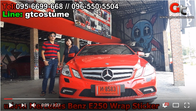Benz E250 Wrap Sticker 1.jpeg