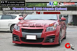 Chevrolet-Cruze-ปี-2010-14ชุดแต่ง-(Optimus)1