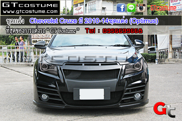 แต่งรถ Chevrolet Cruze ปี 2010-2014 ชุดแต่ง Optimus