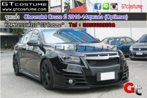Chevrolet-Cruze-ปี-2010-14ชุดแต่ง-(Optimus)3