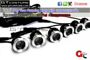 Day-Time-Running-Light-LED--แสงขาวแบบ-เม็ด
