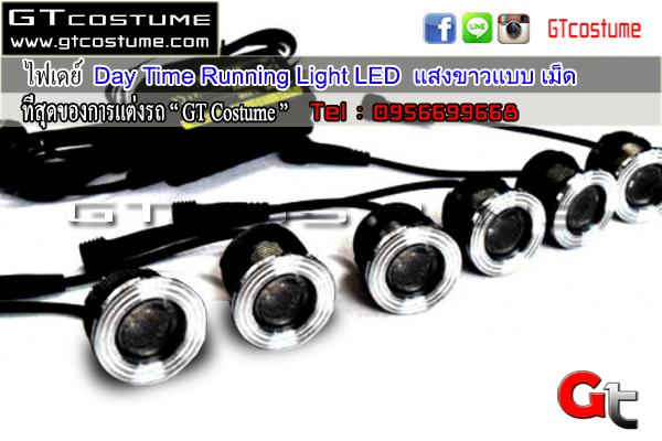แต่งรถ Day Time Running Light LED แสงขาว