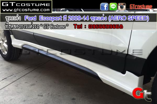 แต่งรถ FORD Ecosport ปี 2009-2014 ชุดแต่ง AERO SPEED