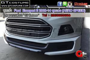Ford--Ecosport-ปี-2009-14-ชุดแต่ง-(AERO-SPEED)1