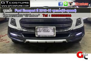 Ford--Ecosport-ปี-2015-16-ชุดแต่ง-(G-SPEED)