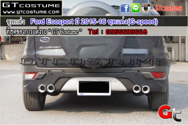 แต่งรถ FORD Ecosport ปี 2015-2016 ชุดแต่ง G SPEED