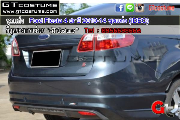 แต่งรถ FORD Fiesta 4 ประตู ปี 2010-2014 ชุดแต่ง IDEO