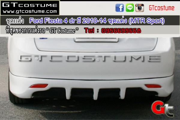 แต่งรถ FORD Fiesta 4 ประตู ปี 2010-2014 ชุดแต่ง MTR Sport