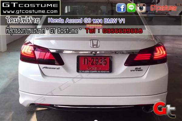 แต่งรถ Honda Accord G9 โคมไฟท้ายแต่ง BMW V1