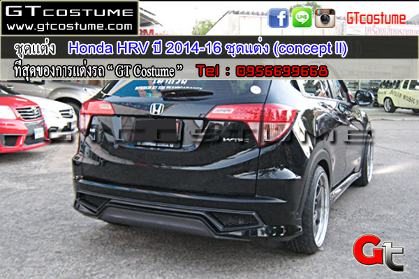 แต่งรถ Honda HRV ปี 2015-2016 ชุดแต่ง Concept 2