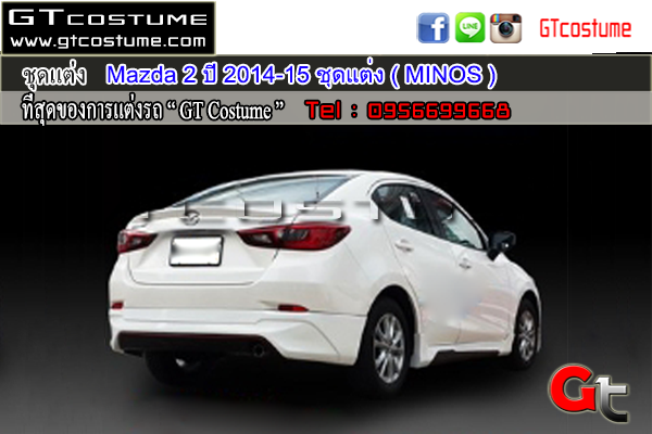 แต่งรถ MAZDA 2 2014-2015 ชุดแต่ง MINOS