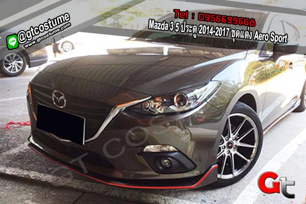 แต่งรถ Mazda 3 5 ประตู 2014-2017 ชุดแต่ง Aero Sport