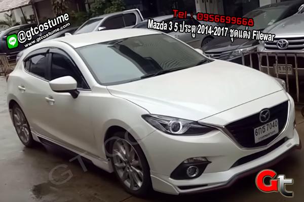 แต่งรถ Mazda 3 5 ประตู 2014-2017 ชุดแต่ง Filewar