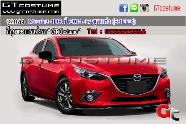 แต่งรถ Mazda3 4 ประตู ปี 2014-2017 ขุดแต่ง SPEED