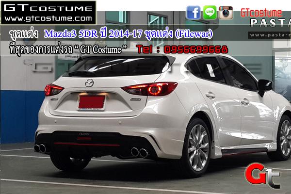 แต่งรถ Mazda 3 5 ประตู ปี 2014-2017 ชุดแต่ง Filewar